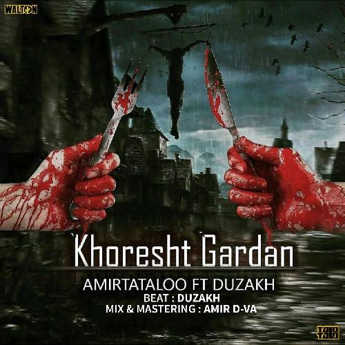 نامبر وان موزیک | دانلود آهنگ جدید Amir-Tataloo-Khoreshte-Gardan