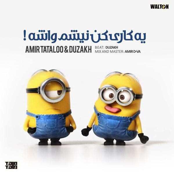 نامبر وان موزیک | دانلود آهنگ جدید Amir-Tataloo-Ye-Kari-Kon-Nisham-Vashe-Ft-Duzakh