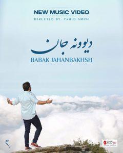نامبر وان موزیک | دانلود آهنگ جدید Babak-Jahanbakhsh-Divooneh-Jan-240x300