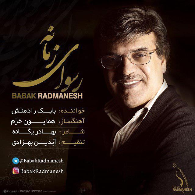 نامبر وان موزیک   دانلود آهنگ جدید Babak-Radmanesh-Rosvaye-Zamaneh