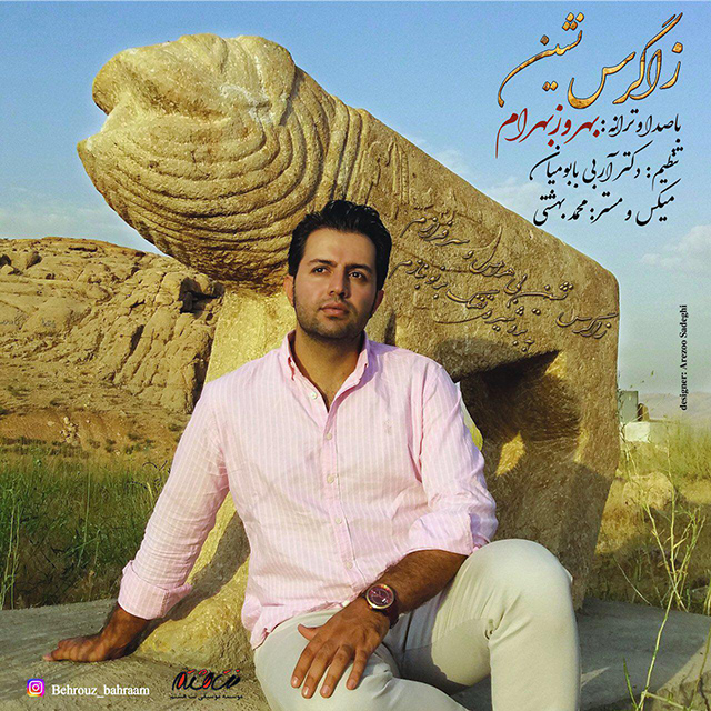 نامبر وان موزیک | دانلود آهنگ جدید Behrouz-Bahram-Zagros-Neshin