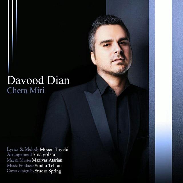 نامبر وان موزیک | دانلود آهنگ جدید Davood-Dian