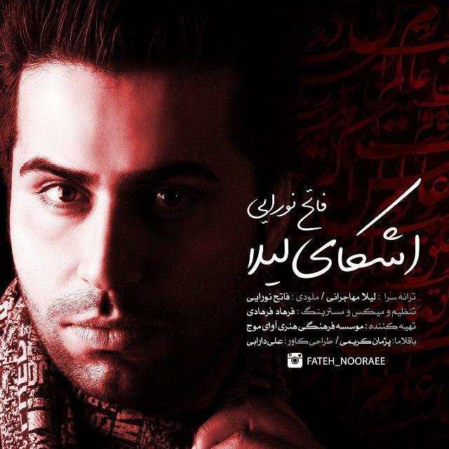 نامبر وان موزیک | دانلود آهنگ جدید Fateh-Nooraee-Ashkaye-Leila
