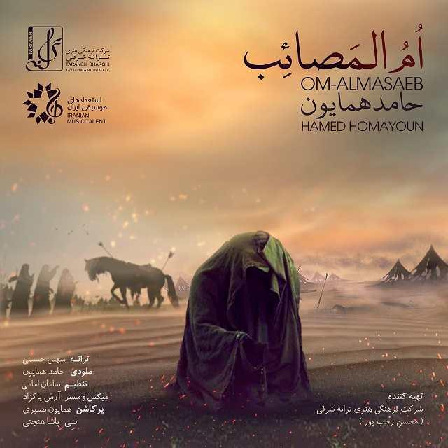 نامبر وان موزیک | دانلود آهنگ جدید Hamed-Homayoun-Om-Almasaeb