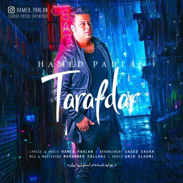نامبر وان موزیک | دانلود آهنگ جدید Hamed-Pahlan-Tarafdar