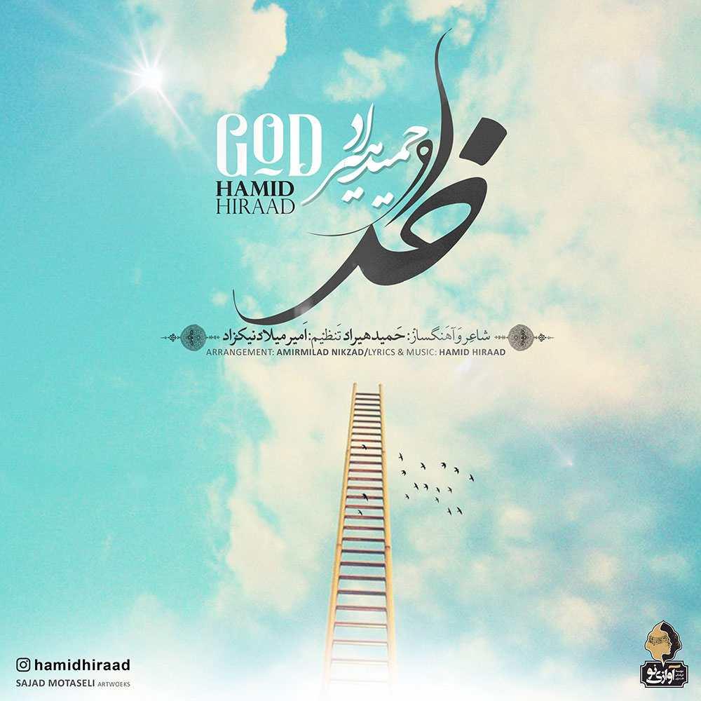 نامبر وان موزیک   دانلود آهنگ جدید Hamid-Hiraad-Khoda