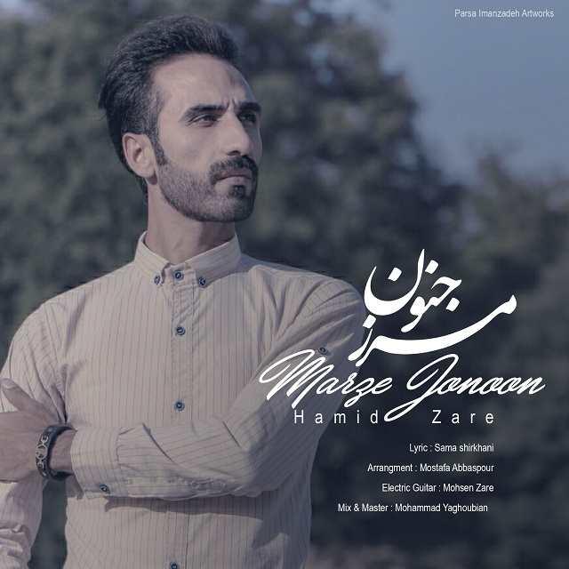 نامبر وان موزیک | دانلود آهنگ جدید Hamid-Zare