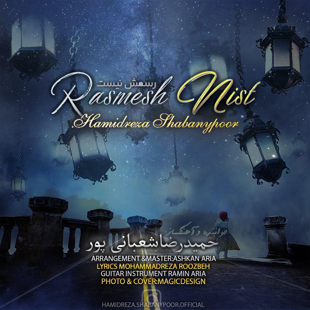 نامبر وان موزیک | دانلود آهنگ جدید Hamidreza-Shabanypoor-Rasmesh-Nist