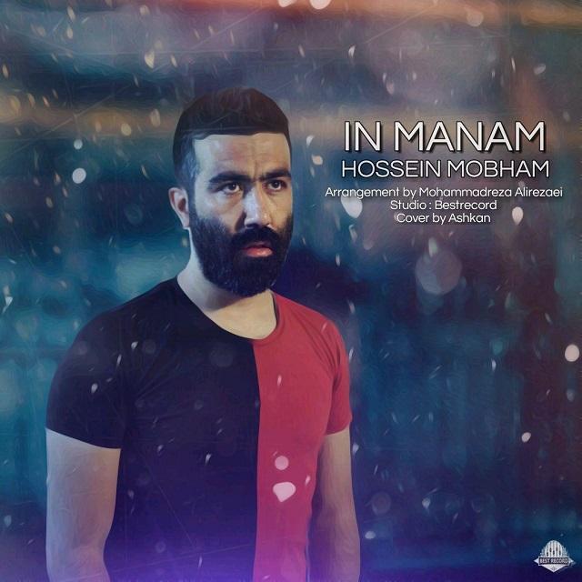 نامبر وان موزیک | دانلود آهنگ جدید Hossein-Mobham-In-Manam