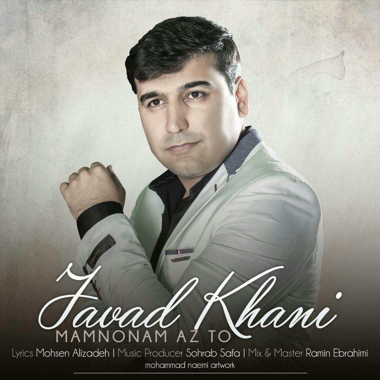 نامبر وان موزیک | دانلود آهنگ جدید Javad-Khami-Mamnonam-Az-To