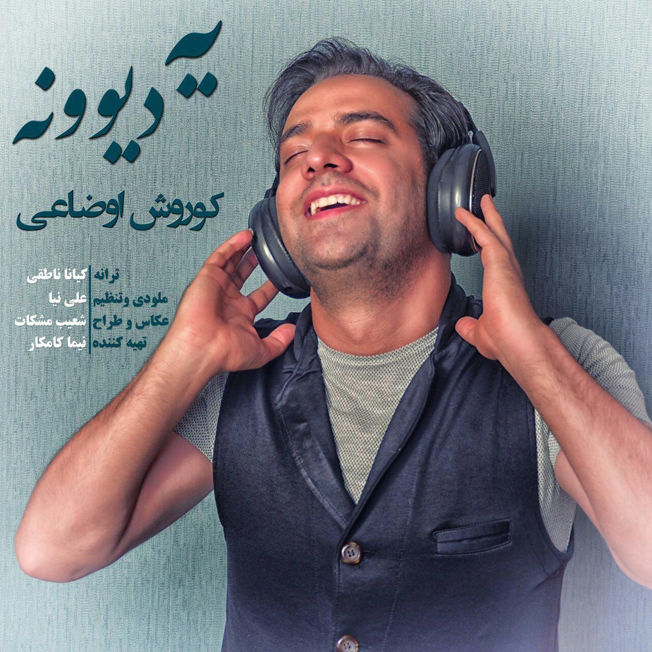 نامبر وان موزیک | دانلود آهنگ جدید Kourosh-Ozaei-Ye-Divoone