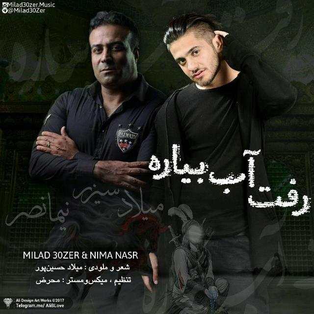 نامبر وان موزیک | دانلود آهنگ جدید Mila-30zer-Nima-Nasr-Raft-Ab-Biare