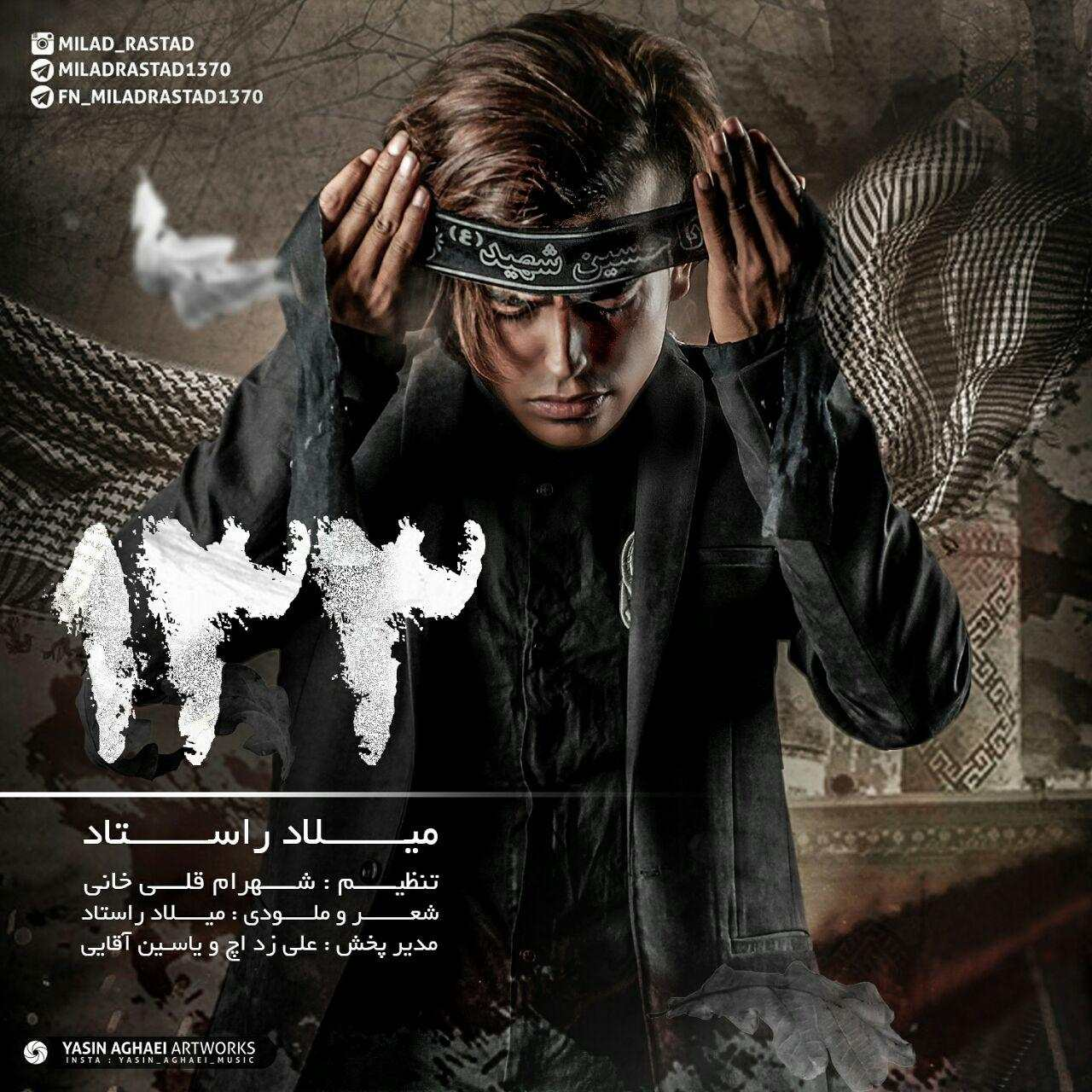 نامبر وان موزیک | دانلود آهنگ جدید Milad-Rastad-133
