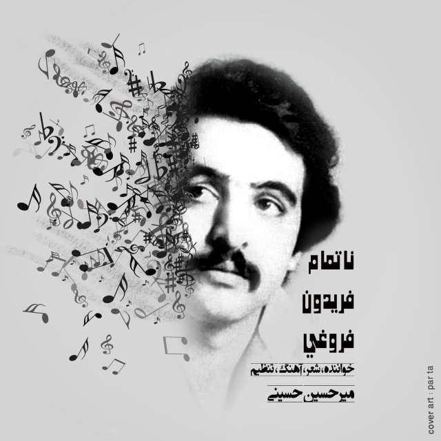 نامبر وان موزیک | دانلود آهنگ جدید Mirhossein-Natamame-Fereydoun-Foroughi