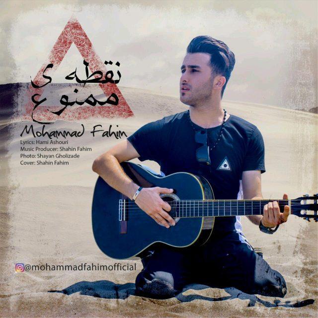 نامبر وان موزیک | دانلود آهنگ جدید Moahmmad-Fahim-Noghteye-Mamnou
