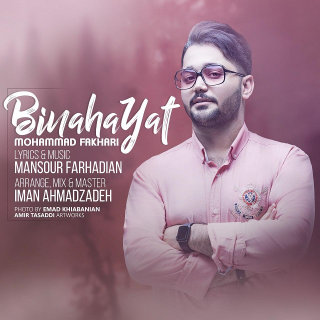 نامبر وان موزیک   دانلود آهنگ جدید Mohammad-Fakhari-Binahayat