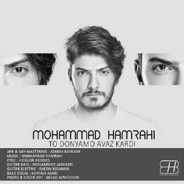 نامبر وان موزیک | دانلود آهنگ جدید Mohammad-Hamrahi-To-Donyamo-Avaz-Kardi