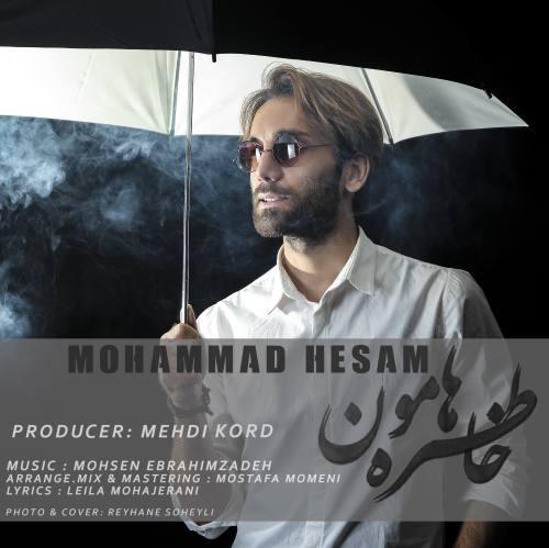 نامبر وان موزیک | دانلود آهنگ جدید Mohammad-Hesam-Khaterehamoon
