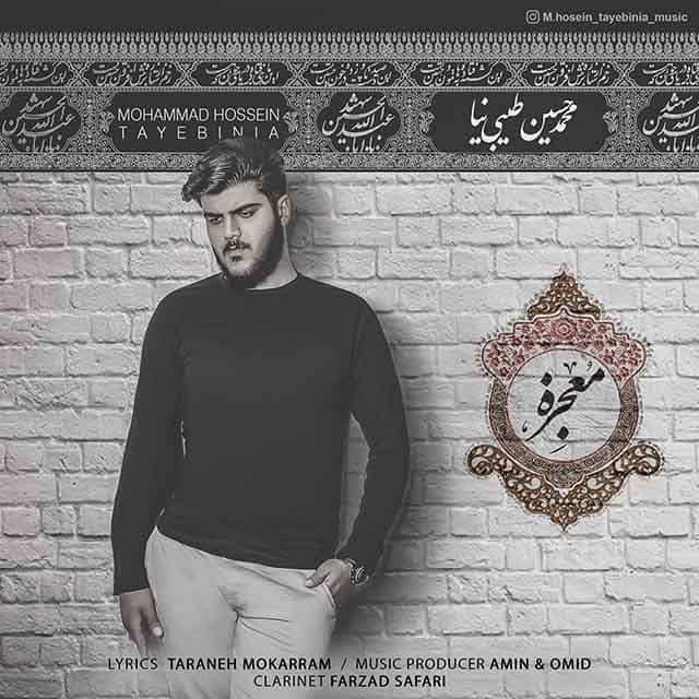 نامبر وان موزیک | دانلود آهنگ جدید Mohammad-Hossein-Tayebi-Nia-Mojeze