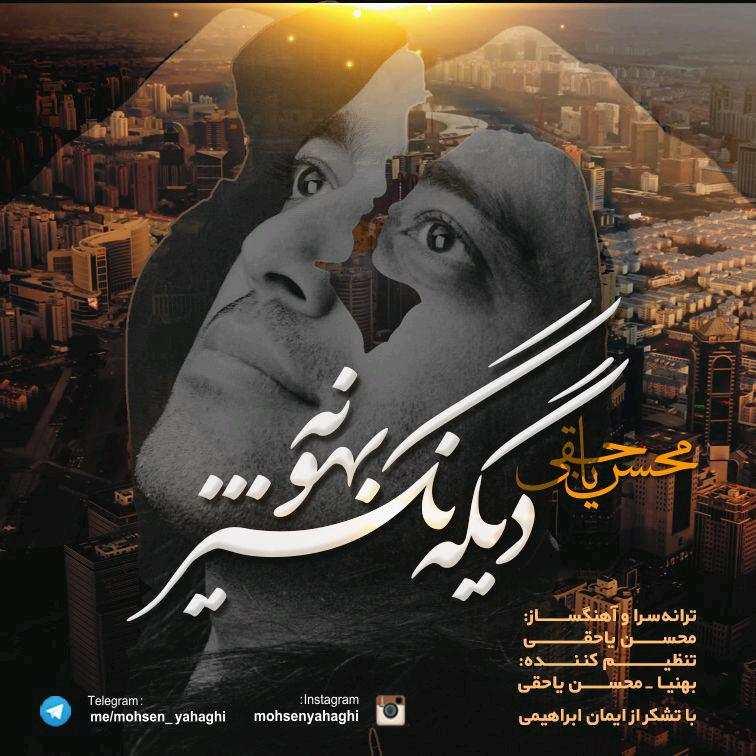 نامبر وان موزیک | دانلود آهنگ جدید Mohsen-Yahaghi-Dige-Nagir-Bahoone
