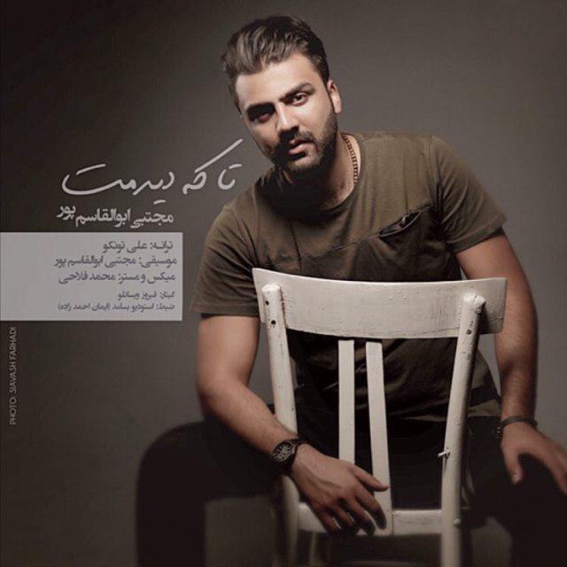 نامبر وان موزیک | دانلود آهنگ جدید Mojtaba-Abolghasempour-Ta-Ke-Didamet