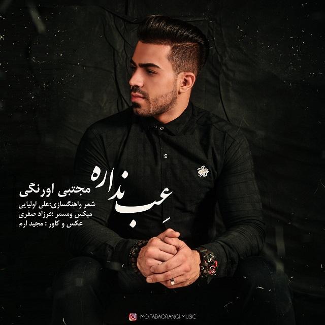 نامبر وان موزیک | دانلود آهنگ جدید Mojtaba-Orangi