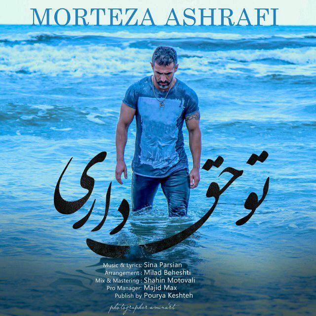 نامبر وان موزیک | دانلود آهنگ جدید Morteza-Ashrafi-To-Hagh-Dari