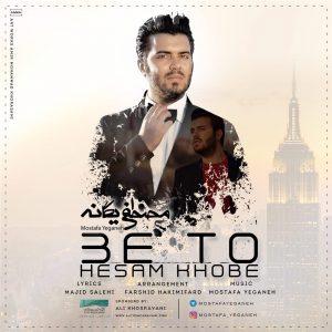 نامبر وان موزیک | دانلود آهنگ جدید Mostafa-Yeganeh-Be-To-Hessam-Khobe-New-Version-300x300
