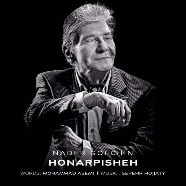 نامبر وان موزیک | دانلود آهنگ جدید Nader-Golchin-Honarpisheh-Ft-Sepehr-Hojjaty