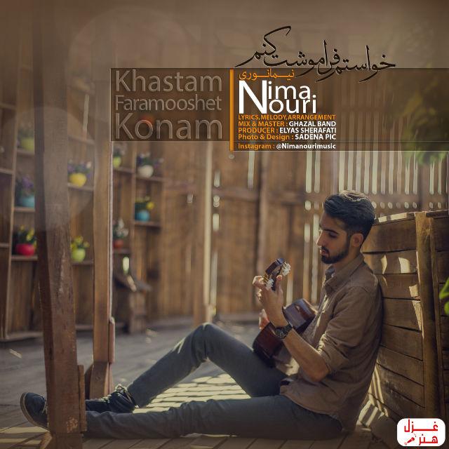 نامبر وان موزیک | دانلود آهنگ جدید Nima-Nouri-Khastam-Faramooshet-Konam