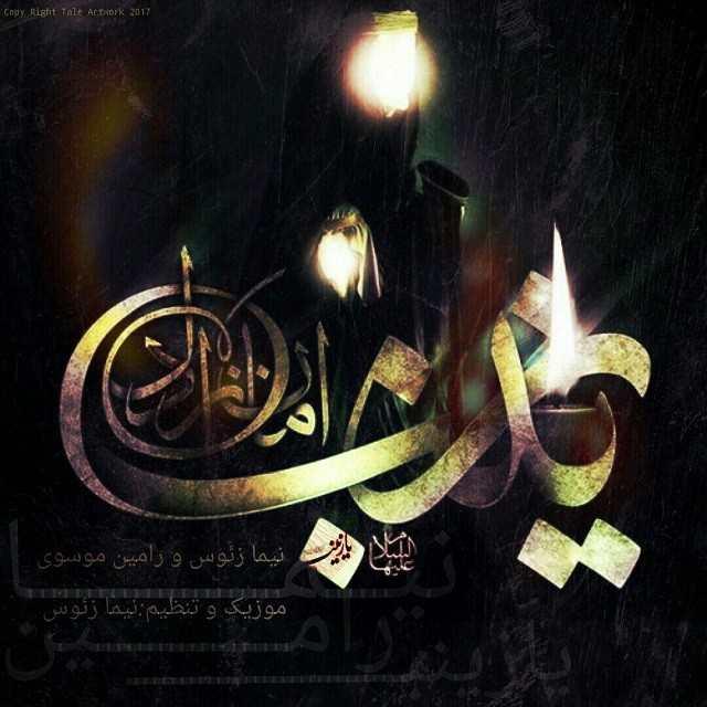 نامبر وان موزیک | دانلود آهنگ جدید Nima-Zeus-Ramin-Mousavi-Ya-Zeynab