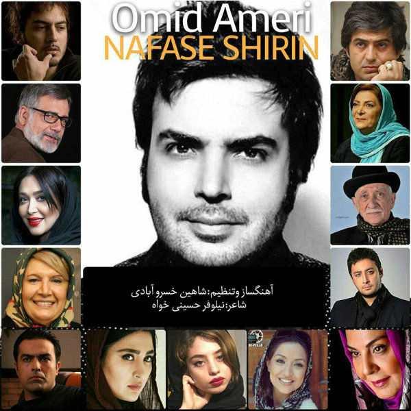 نامبر وان موزیک | دانلود آهنگ جدید Omid-Ameri-Nafase-Shirin