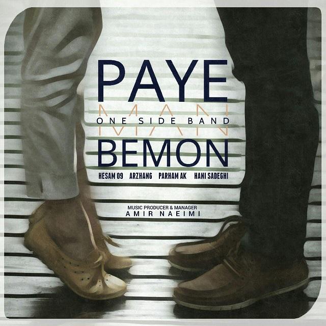 نامبر وان موزیک | دانلود آهنگ جدید One-Side-Band-Paye-Man-Bemoon