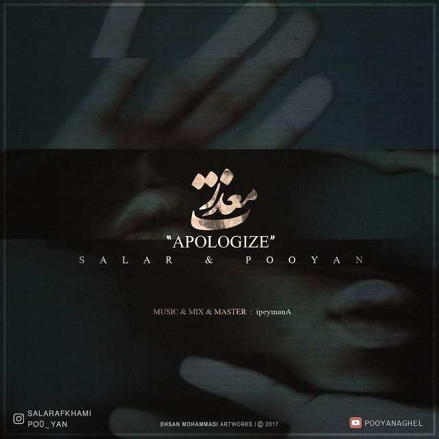 نامبر وان موزیک | دانلود آهنگ جدید Salar-Pooyan-Mazerat