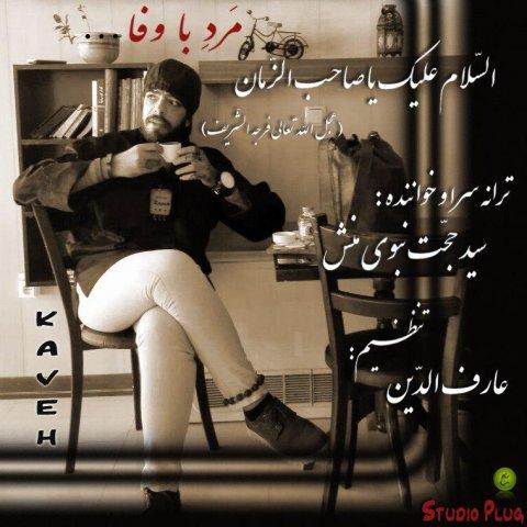 نامبر وان موزیک | دانلود آهنگ جدید Seyed-Hojjat-Navabi-Manesh-Kaveh-Marde-Ba-Vafa
