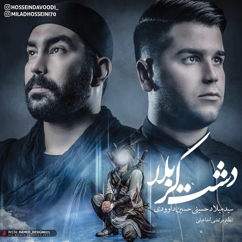 نامبر وان موزیک | دانلود آهنگ جدید Seyed-Milad-Hosseini-Hossein-Davoodi-Dashte-Karbala