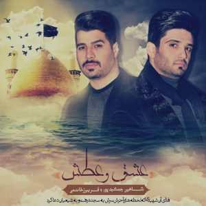نامبر وان موزیک | دانلود آهنگ جدید Shahin-Jamshidpour-Eshgh-o-Atash-Ft-Faribourz-Khatami-300x300