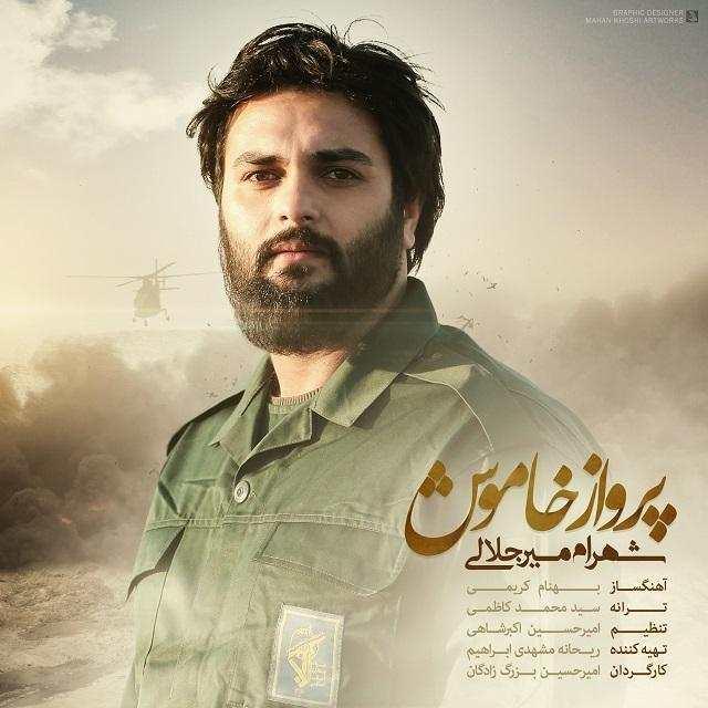 نامبر وان موزیک | دانلود آهنگ جدید Shahram-Mirjalali-Parvaze-Khamoosh