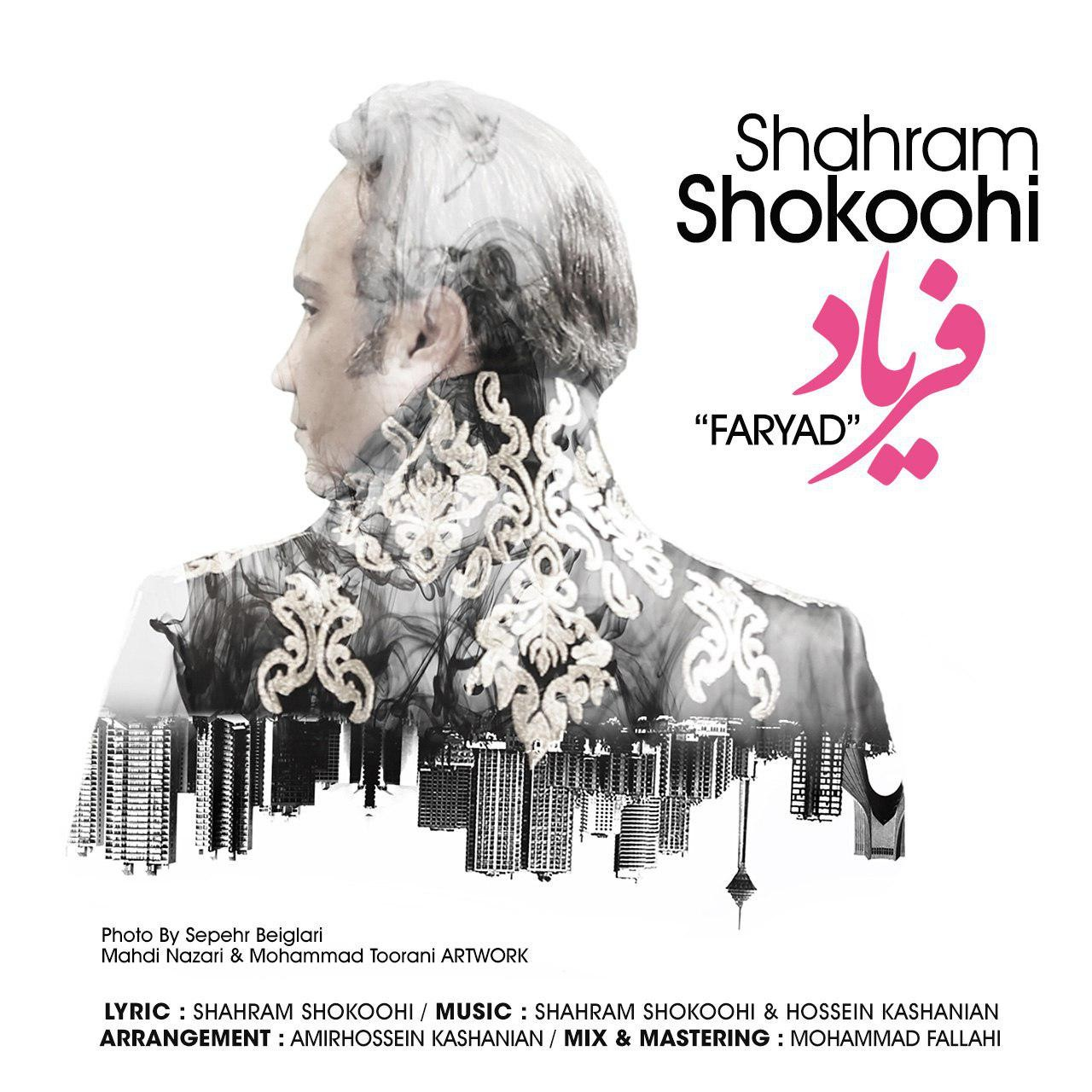 نامبر وان موزیک | دانلود آهنگ جدید Shahram-Shokoohi-Faryad
