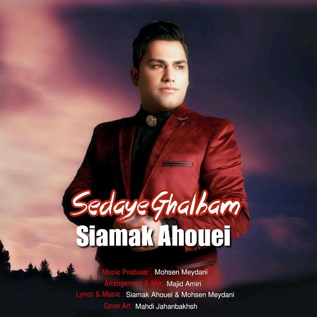 نامبر وان موزیک | دانلود آهنگ جدید Siamak-Ahouei-Sedaye-Ghalbam