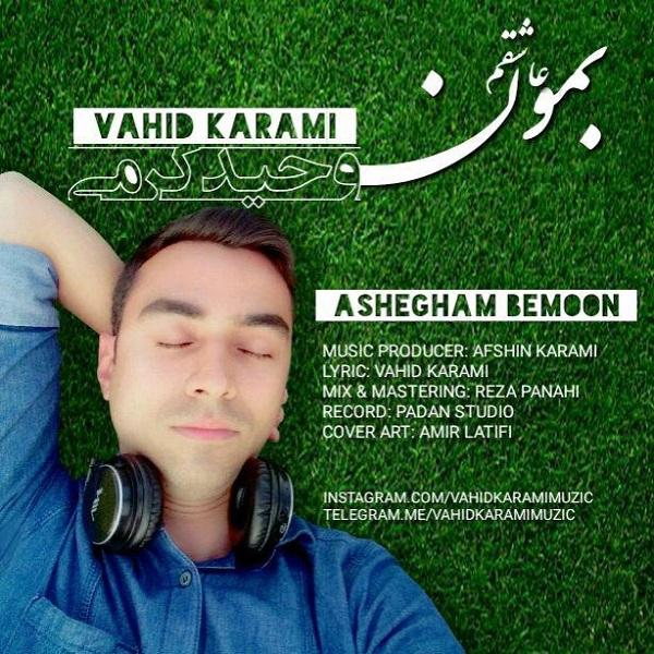 نامبر وان موزیک | دانلود آهنگ جدید Vahid-Karami-Ashegham-Bemoon