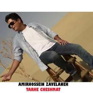 نامبر وان موزیک   دانلود آهنگ جدید Amirhossein-Zavelaneh-Tarhe-Cheshmat-300x300