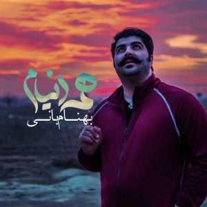 نامبر وان موزیک | دانلود آهنگ جدید Behnam-Bani-Hame-Donyam-300x300