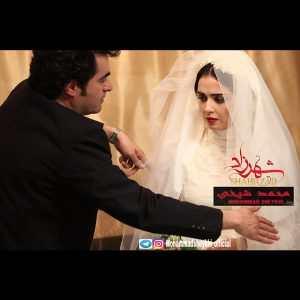 نامبر وان موزیک   دانلود آهنگ جدید Mohammad-Sheykhi-Shahrzad-300x300