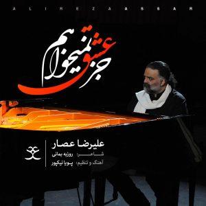نامبر وان موزیک | دانلود آهنگ جدید Alireza-Assar-Joz-Eshgh-Nemikhaham-300x300