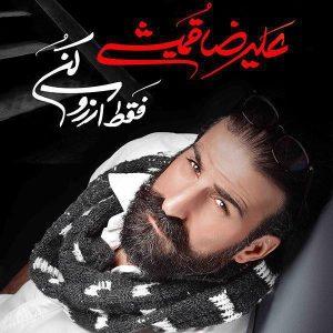 نامبر وان موزیک | دانلود آهنگ جدید Alireza-Ghomayshi-Faghat-Arezoo-Kon-300x300