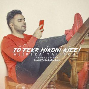 نامبر وان موزیک   دانلود آهنگ جدید Alireza-Talischi-To-Fekr-Mikoni-Kiee-300x300