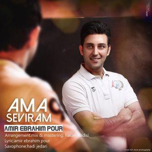 نامبر وان موزیک | دانلود آهنگ جدید Amir-Ebrahim-Pour-Ama-Seviram-300x300