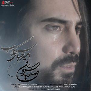 نامبر وان موزیک | دانلود آهنگ جدید AmirAbbas-Golab-Sedaye-Baroon-300x300