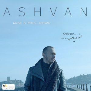 نامبر وان موزیک | دانلود آهنگ جدید Ashvan-Mano-Daryab-300x300